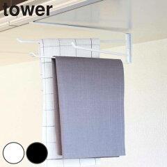 戸棚下布巾ハンガー タワー tower