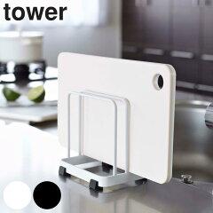 カッティングボードスタンド タワー tower