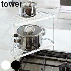 キッチンコーナーラック 2段 タワー tower