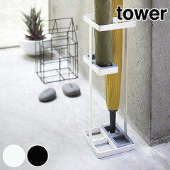 アンブレラスタンド タワー tower