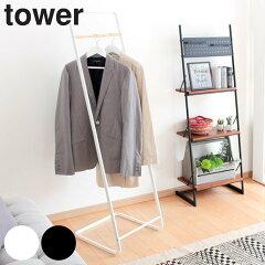 コートハンガー タワー tower