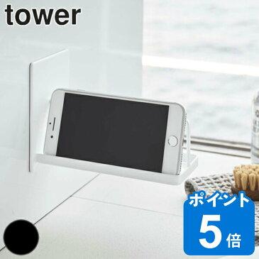 スマートフォンホルダー マグネットスマートフォンホルダー タワー tower バスルーム ( スマホホルダー マグネット 浴室 浴室収納 スチール 磁石 ホルダー スマホ iphone スタンド 縦横 左右 キッチン 壁 壁面 収納 滑り止め )