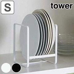 ディッシュラック S タワー tower