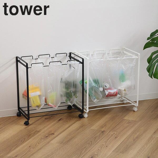 分別ダストワゴン 3分別ゴミ箱 キャスター付き tower