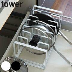 フライパン&鍋蓋スタンド タワー tower