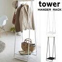 ハンガーラック コートハンガー タワー tower 棚付き スチール製...