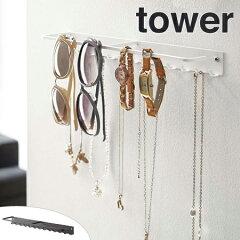 ウォールアクセサリーハンガー タワー tower