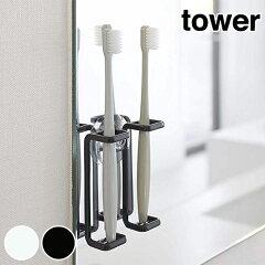 吸盤トゥースブラシホルダー タワー tower