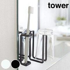 吸盤歯ブラシ&タンブラーホルダー タワー tower