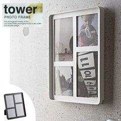 フォトフレーム 4連 タワー tower
