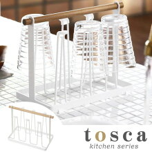 グラススタンド 水切りスタンド トスカ tosca 木製