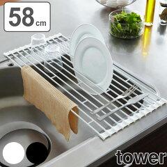 タワー 折り畳み水切りラック L