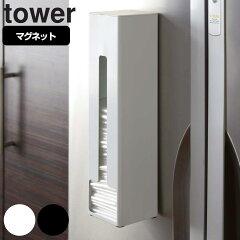ポリ袋ストッカー タワー tower