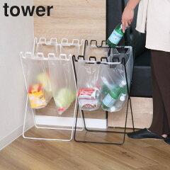 ゴミ袋&レジ袋スタンド タワー tower