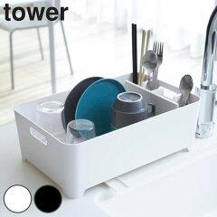 水切りラック タワー tower