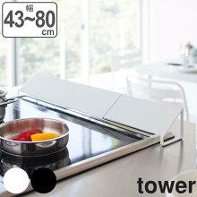 排気口カバー タワー tower スチール製