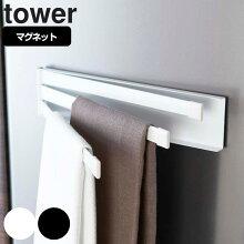 ふきん掛け 布巾ハンガー タワー tower マグネット