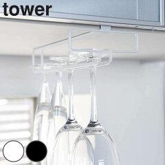 戸棚下ワイングラスハンガー タワー tower