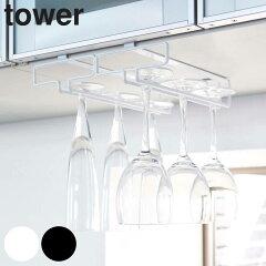 戸棚下ワイングラスハンガー ダブル タワー tower