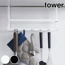 レンジフードフック 7連フック タワー tower