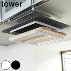 戸棚下まな板&布巾ハンガー タワー tower