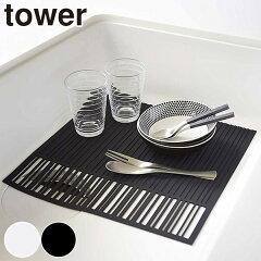 キッチンシンクマット タワー tower