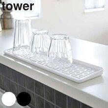 グラススタンド タワー tower グラス&マグスリムスタンド 水切りスタンド