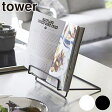 ブックスタンド レシピスタンド タワー tower タブレットスタンド スチール製 ( 本立て タブレット立て レシピ立て iPadスタンド キッチン用品 キッチン収納 キッチン雑貨 山崎実業 )