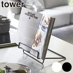 レシピスタンド タワー tower