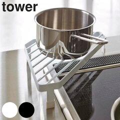 コンロコーナーラック タワー tower