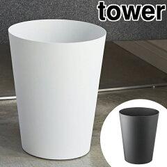 トラッシュカン 丸型 タワー tower