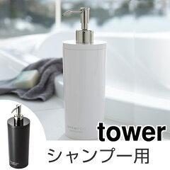 ツーウェイディスペンサー シャンプー タワー tower