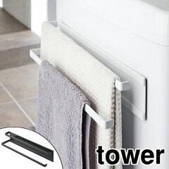 洗濯機横マグネットタオルハンガー 2段 タワー tower