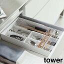 カトラリートレー 伸縮&スライド式 タワー tower ホワイト ( カトラリートレイ キッチン収納 カトラリー収納 キッチン収納ケース キッチン 収納 整理 整頓 整理ケース 山崎実業 )