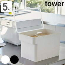 シンク下米びつ tower 5kg