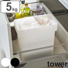 袋ごと米びつ tower 計量カップ付き 5kg用