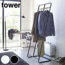 コートハンガー ハンガーラック タワー tower ワイド 2段 ( ...