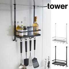 レンジフード調味料ラック タワー tower