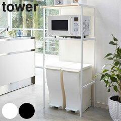 ゴミ箱上ラック S タワー tower