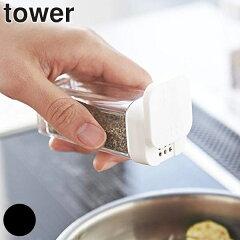 スパイスボトル タワー tower