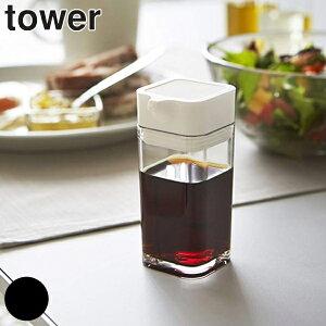 醤油差し プッシュ式 タワー tower ( 調味料さし 調味料ボトル 調味料入れ しょうゆ入れ しょうゆ差し ソース差し 調味料容器 ボトル 山崎実業 )
