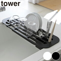 伸縮水切りラック タワー tower