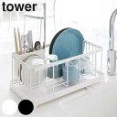 水切りラック 水切りワイヤーバスケット タワー tower ...