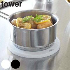 シリコン鍋敷き 丸型 タワー tower
