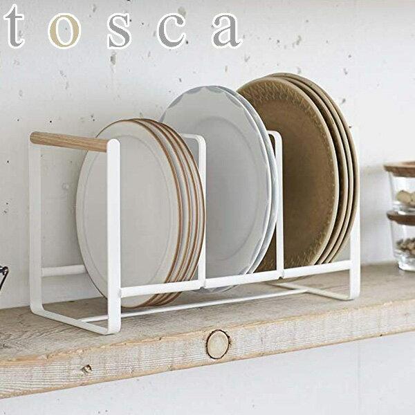 ディッシュラック 食器ラック L トスカ tosca ( 食器 収納 ラック 食器立て 食器棚収納 皿 皿立て 整理 スタンド キッチン収納 山崎実業 )