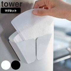 マグネットコーヒーペーパーフィルターホルダー タワー tower