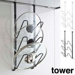 レンジフードなべ蓋ホルダー タワー tower