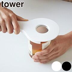 オープナー タワー tower