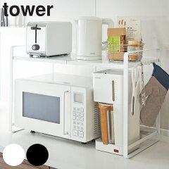 伸縮レンジラック タワー tower