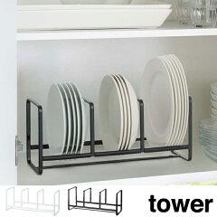 ディッシュラック S ワイド タワー tower